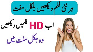 Zong Free Movies Songs Video App 2018    You Should Try