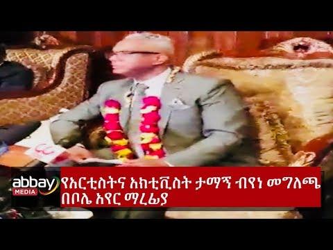 Ethiopia -Tamagne Beyene- የአርቲስትና አክቲቪስት ታማኝ በየነ መግለጫ በቦሌ