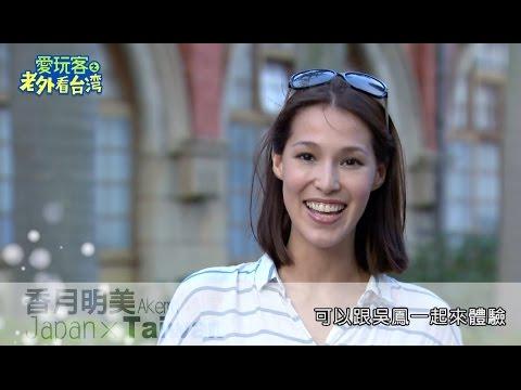 【新竹】混血美女Akemi,回味在台灣的日子,老文化新體驗,你所不知道的新竹新玩法!【愛玩客之老外看台灣】#230
