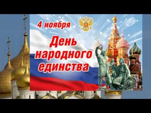 Лучшее поздравление с Днем народного единства!!! - Видео с YouTube на компьютер, мобильный, android, ios