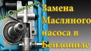 Замена масляного насоса в бензопиле