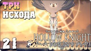 Прохождение Hollow Knight. ЧАСТЬ 21. ФИНАЛ. ТРИ ИСХОДА 1080p 60fps