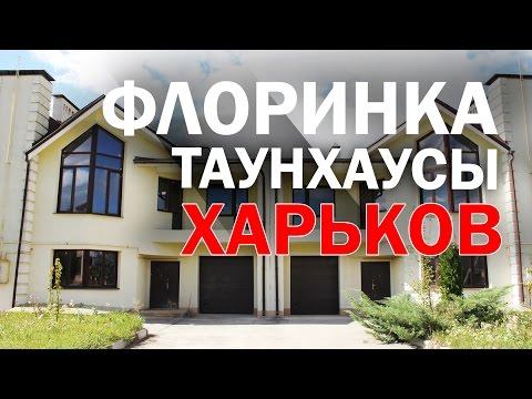 Продажа таунхаусов Харьков. Купить таунхаус Флорика - Алексеевка. Недвижимость.