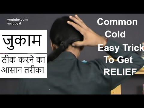 Common Cold Cure
