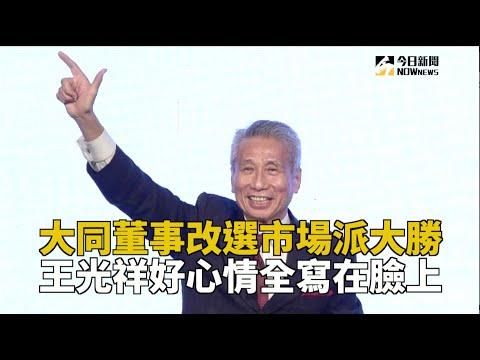 大同董事改選市場派大勝 王光祥好心情全寫在臉上