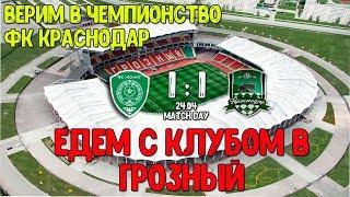 Матч  Ахмат - Краснодар  Обзор Ахмат Арена Выезд  football fans FC Krasnodar