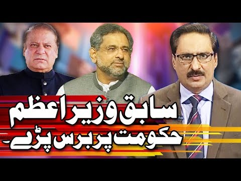 Kal Tak With Javed Chaudhry - 5 October 2017 - Express News