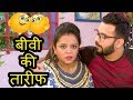 बीवी की तारीफ | Husband - Wife Jokes in Hindi | Comedy Video | Funny Indian Couple Videos