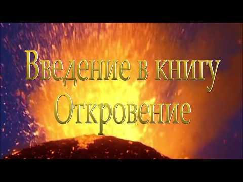 Смотреть Семинар по Откровению в ключе последнего времени. 1 тема онлайн