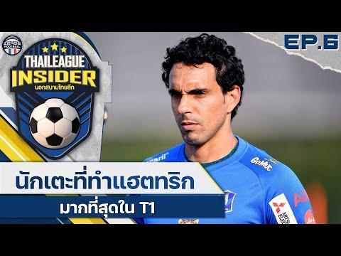 นักเตะคนใด ทำแฮตทริกได้มากที่สุดไทยลีก T1 | Thai League Insider EP.6 [Eng Sub]