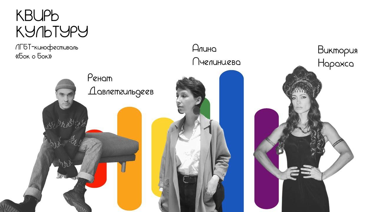 Подкаст #2. Queer Studio о том, как искусством бороться против гомофобии
