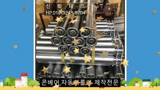 신화테크 콘베어롤러 체인스프라켓롤러(아연도금)