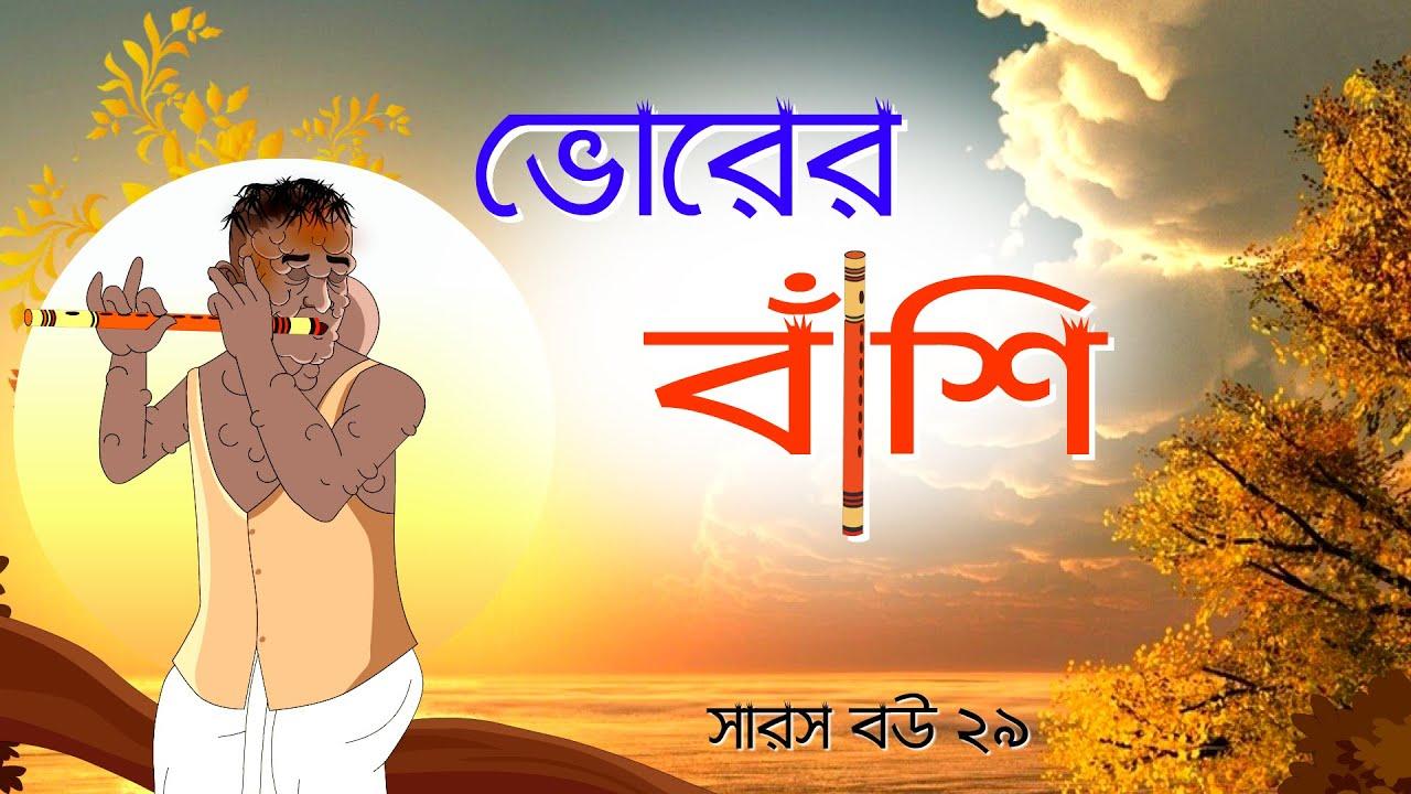 সারস বউ পর্ব ২৯   Saras Bou 29   ভোরের বাঁশি   @Katun TV