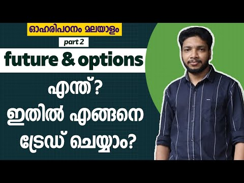 What is future and options trading in marathi