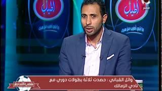 ملعب الشاطر - كابتن وائل القبانى بعد 2004 الفكر اختلاف وهناك عدم استقرار فى نادى الزمالك