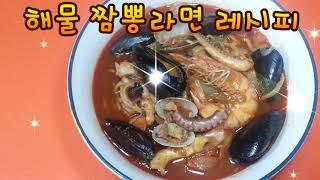 [Ram don] Seafood Spicy  Noodles Recipe / 해물짬뽕라면 초간단 레시피