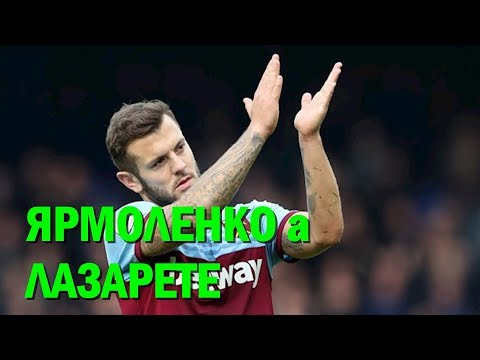 К Ярмоленко в лазарет Вест Хэма присоединился еще один футболист