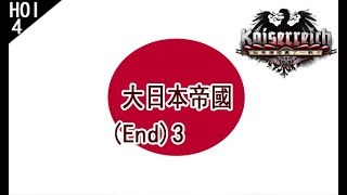 【LHY】鋼鐵雄心4 KR Hearts of Iron 4 KR 大日本帝國 -3 深陷泥潭(End)