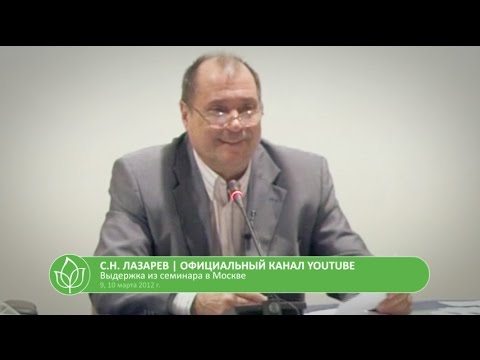 С.Н. Лазарев | Концентрация на благополучии