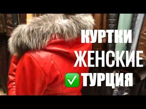 ✅Покупка кожаной куртки в Турции🇹🇷. Выбираем куртку.Цены