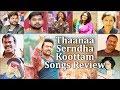 Thaanaa Serndha Koottam Songs Review   Anirudh Ravichander