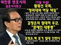 [11-16-18] 박찬종 변호사의 금요시사토크