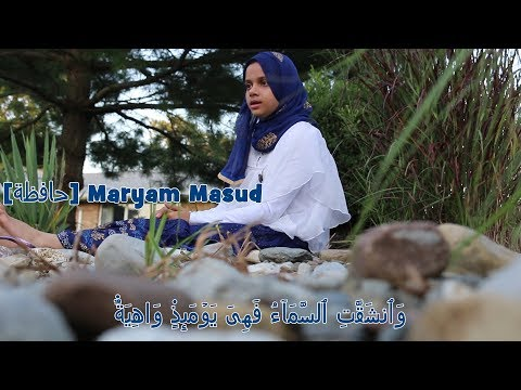 Surat Al-Haaqqa: A beautiful recitation by Maryam Masud