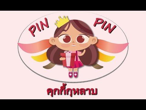 รีวิว คุกกี้รูปดอกกุหลาบ | Pin Pin