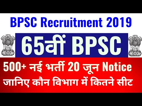 65th Bpsc notification 2019| Bpsc syllabus|bpsc preparation|apply online |eligibility | Recruitment