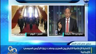 بالفيديو.. سفيرنا بالمجر: اهتمام إعلامي كبير بزيارة
