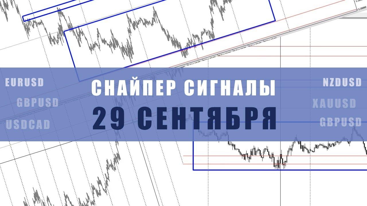 СИГНАЛЫ СНАЙПЕР НА 29 СЕНТЯБРЯ    Трейдер Ян Сикорский