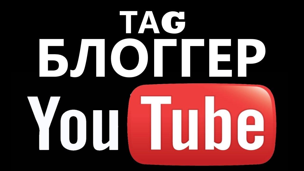 Картинки видео блогеров с надписями