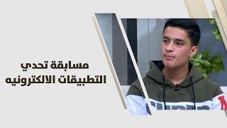 محمد الحمود، مصطفى العتوم وهاله عمر - مسابقة تحدي التطبيقات الالكترونيه