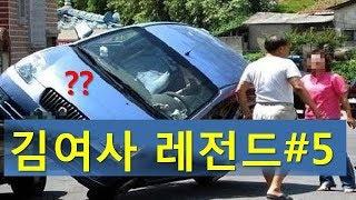 김여사 레전드#5 도로위 예비살인자 블랙박스영상