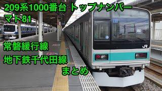 マト81 常磐緩行線・地下鉄千代田線時代