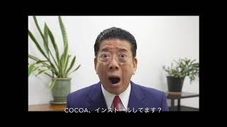 【新型コロナ】「コロナ対策サポーター」西川きよし様 メッセージ動画