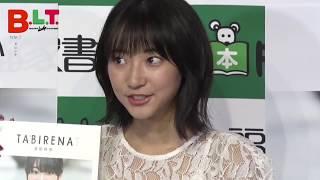 武田玲奈1stフォトブック「タビレナ」の発売を記念して行われた記者会見...