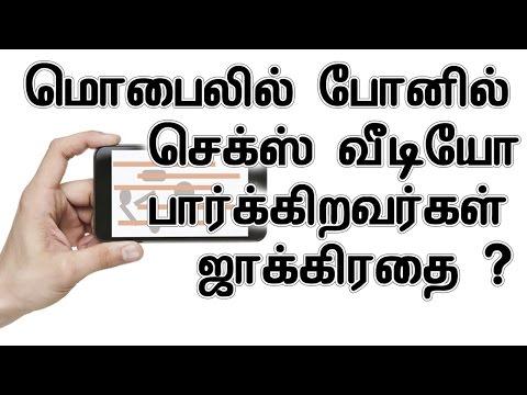 போனில் செக்ஸ் வீடியோ பார்க்கிறவர்கள் ஜாக்கிரதை | Problemes of watching Sex videos In tamil