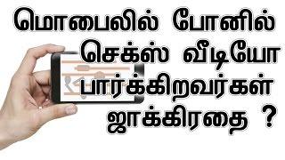 போனில் செக்ஸ் வீடியோ பார்க்கிறவர்கள் ஜாக்கிரதை | Problems of watching Hot videos In Tamil