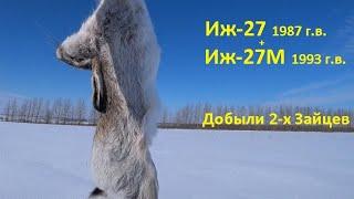 иж 27 СССР охота на зайца с отцом 2021 Дробь 3 0 00