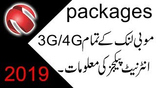 jazz internet packages 2019 | All Mobilink Offer | Abdul Rauf Tips