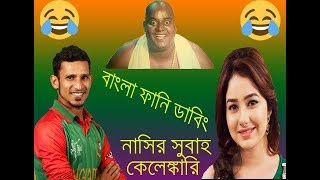 নাসির সুবার কেলেঙ্কারি || Funny bangla dubbing Nasir hossain || Humayra subah ||Talk Rubbish