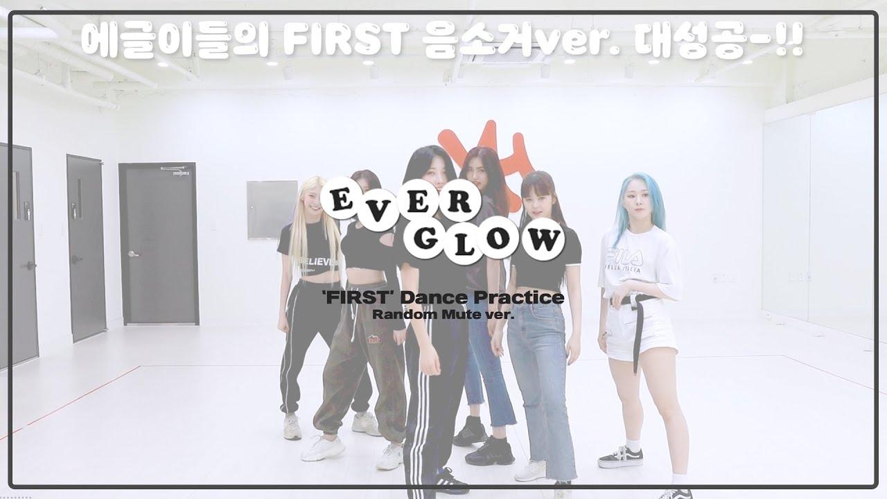 EVERGLOW - 'FIRST' Random Mute Dance Ver