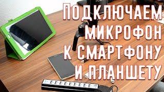 Как подключить USB микрофон к смартфону или планшету