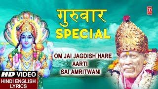 गुरुवार SPECIAL BHAJANS