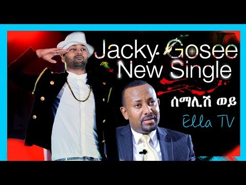 Ella TV - Jacky Gosee - Semalish Wey | ሰማልሽ ወይ - New Ethiopian Music 2018 - ( Official Audio ) thumbnail