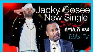 Ella TV - Jacky Gosee - Semalish Wey | ሰማልሽ ወይ - New Ethiopian Music 2018 - ( Official Audio )