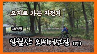오지로 가는 자전거 제3편, 일월산 외씨버선길 (1)