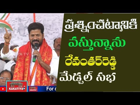 Revanth Reddy Latest Speech at Madchal@Malkajigiri Parliamentary Meeting | KAKATIYA TV ll