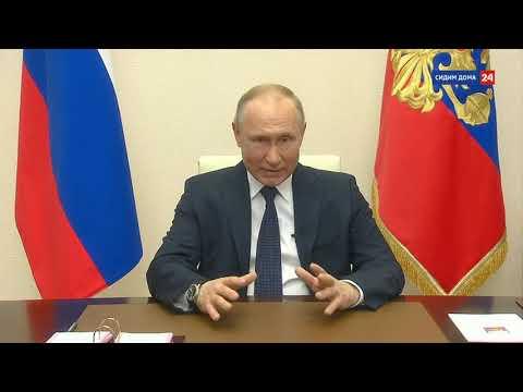 Вротое обращение Путина